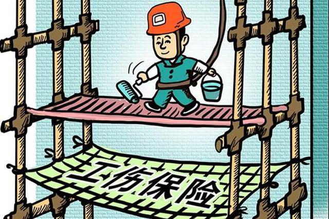 """变""""多次跑""""为""""一次清"""" 河北邢台市全面提升工伤保险业务经"""