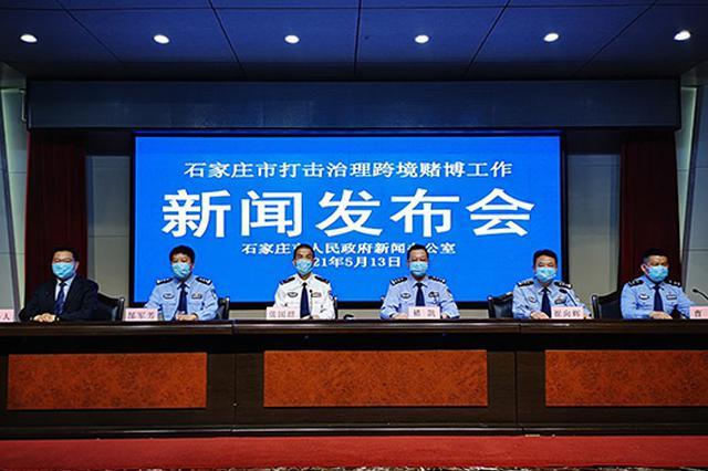 查证涉案资金流水76亿 获犯罪嫌疑人166人 石家庄市高压严打跨