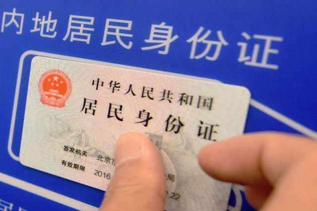 公安局特别提醒!事关居民身份证→