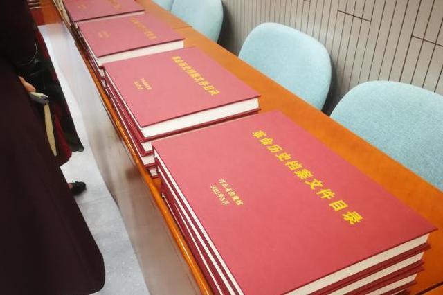 国际档案日:河北集中对外开放309个全宗6.4万件红色档案