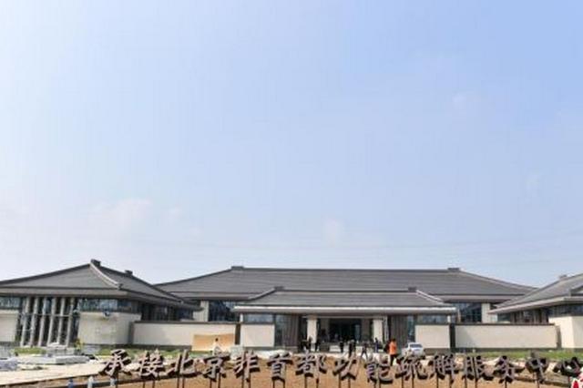 雄安新区承接北京非首都功能疏解服务中心即将投入使用