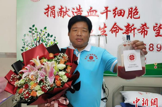 河北一农民工捐献造血干细胞 用爱为生命接力