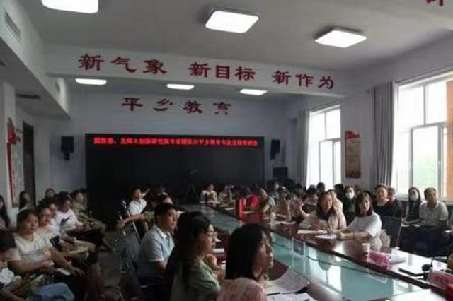 河北平乡开展教育专业支持系列活动