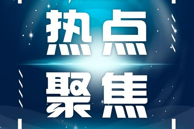 北京支持河北雄安新区建设医院项目主体结构封顶