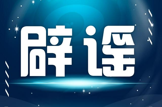 辟谣:截至目前永清县无新冠肺炎确诊病例
