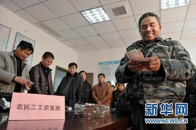 北京官方:遭遇欠薪有4个维权渠道 京津冀可异地投诉