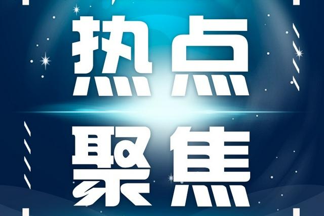 """中央网信办整治""""饭圈""""乱象:取消明星艺人榜单"""