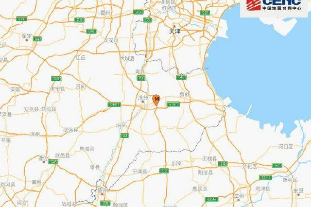 河北沧州市沧县发生3.0级地震 疑似塌陷