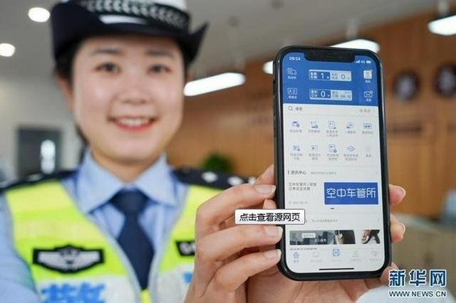 9月1日北京等28个城市272万人领取电子驾驶证