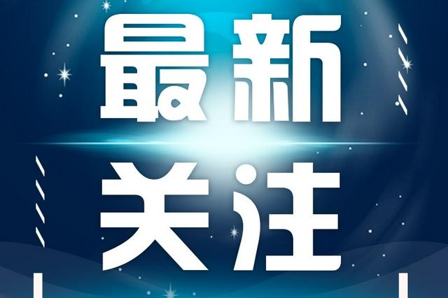 北京市属医疗机构将向南部西部等地疏解