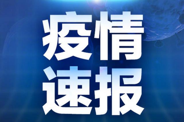 31省份27日新增本土确诊13例:黑龙江11例、福建2例