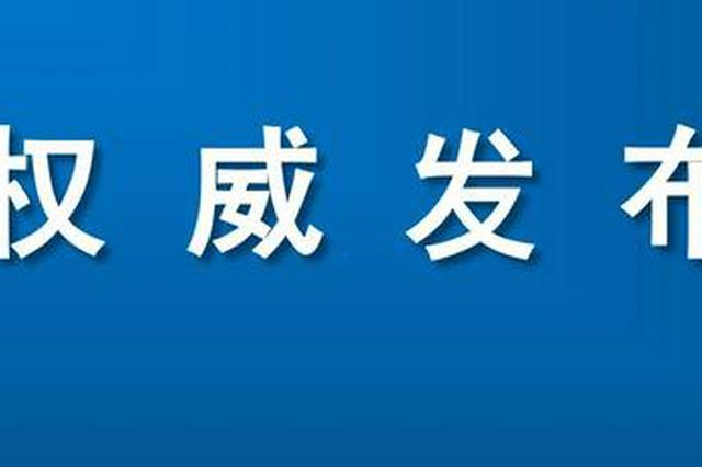 河北省新增3家国家生态文明建设示范区