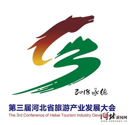 第三届河北省旅游产业发展大会标识(Logo)