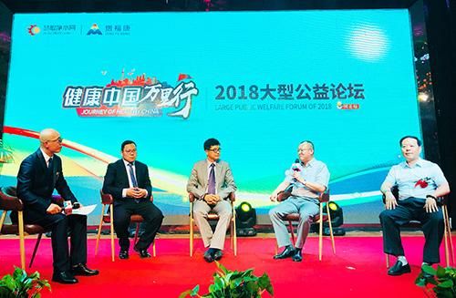 健康中国万里行——大型公益论坛