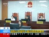 河北法院公开宣判七起涉恶犯罪案件