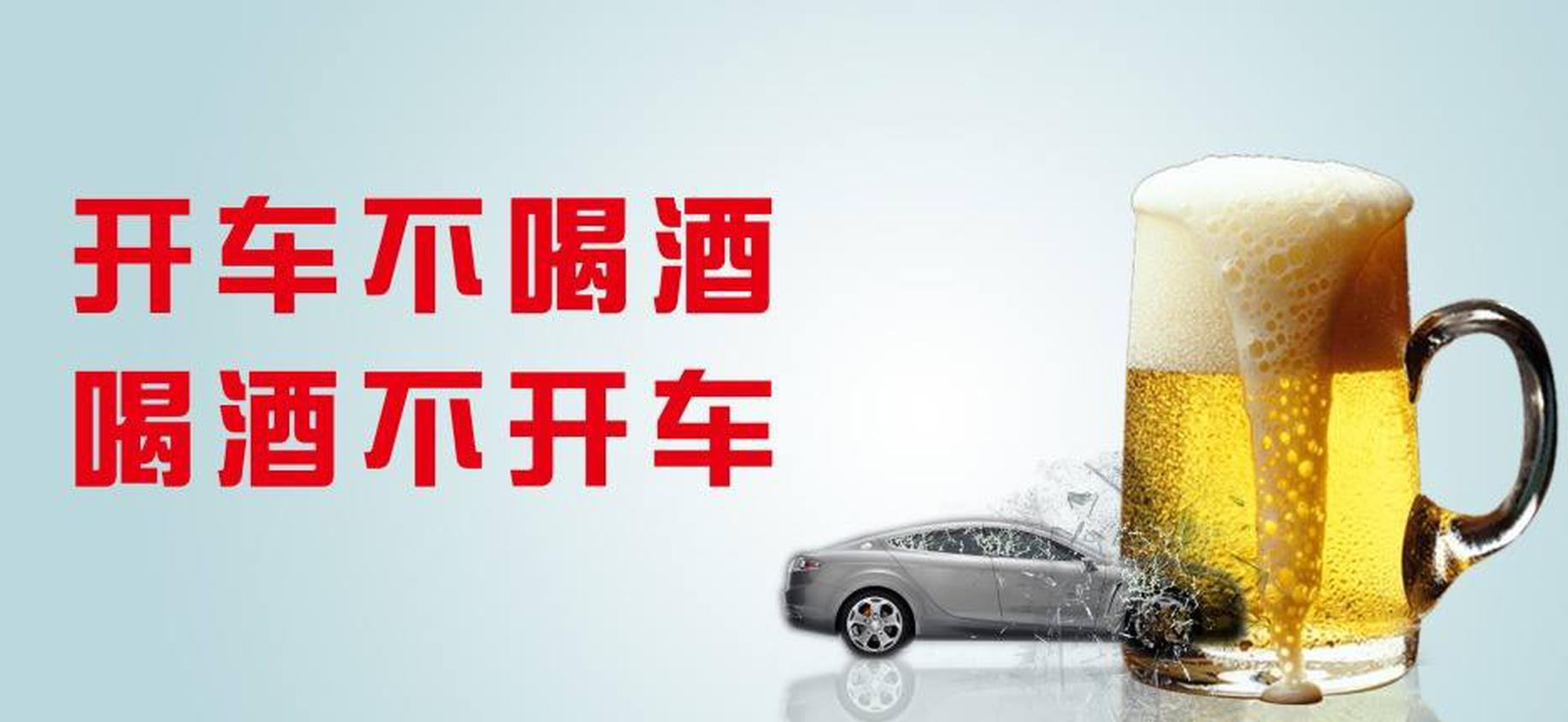 ?#36824;?#22971;儿安危酒后驾车 男子被吊销驾照