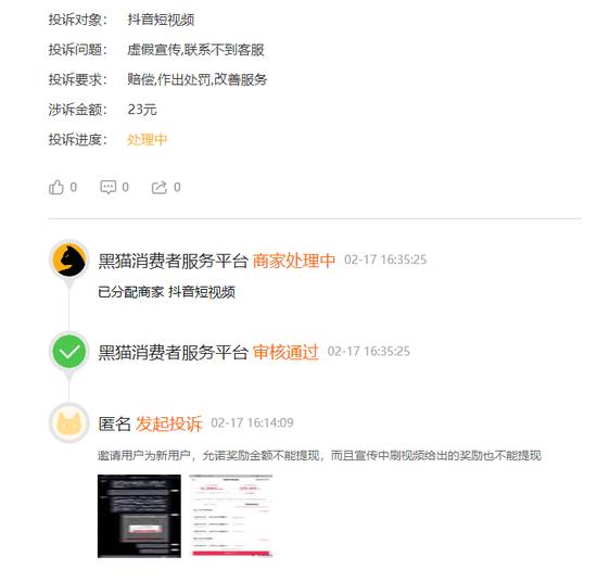 网友投诉抖音短视频:邀请用户为新用户 允诺奖励金额不能提现