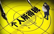 唐山市税务部门个税宣讲
