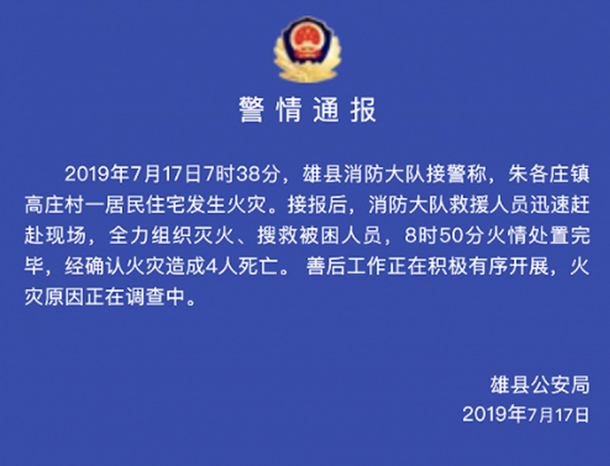 河北雄县一居民住宅发生火灾 造成4人死亡