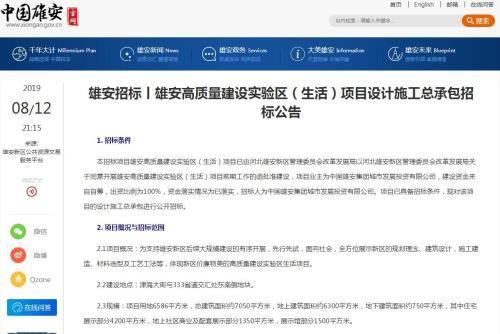 中国雄安官网截图