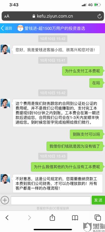 网友投诉爱钱进:征信问题