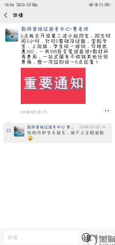 网友投诉聚师网:诱导消费 虚假宣传 客服电话打不通