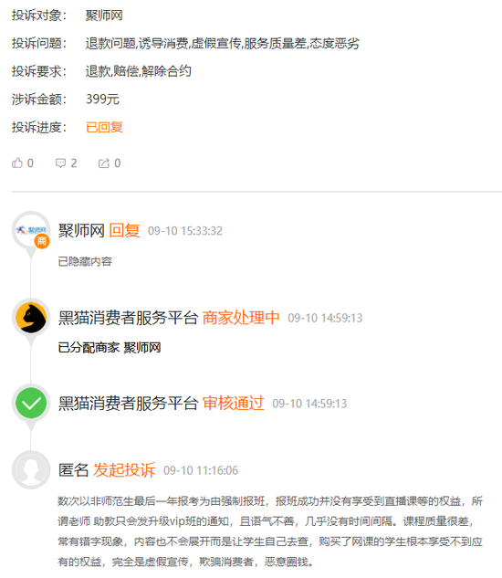 网友投诉聚师网:诱导消费 虚假宣传 服务质量差