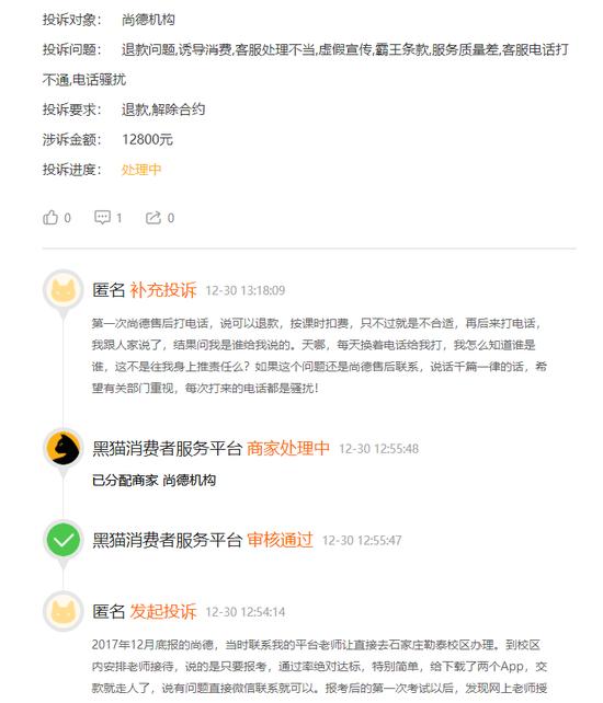 网友投诉尚德机构:欺骗消费者