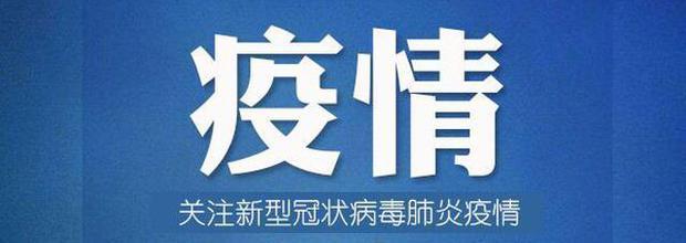 3月29日河北新增境外输入新冠肺炎确诊病例2例