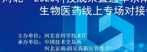 """【云经济·新应用】河北·2020科技成果直通车活动""""云""""上举"""