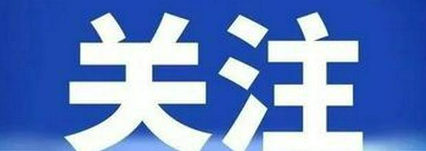 10月1日起京津冀统一税务行政处罚裁量基准