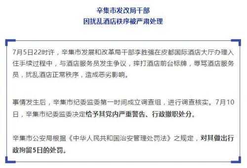 """中国共产党辛集市委员会宣传部官方微信""""辛集发布""""截图"""