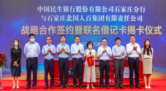 """中国民生银行石家庄分行与北国人百集团签署战略合作协议并推出""""民生北国联名借记卡"""""""