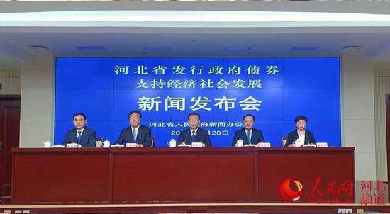 河北省发行政府债券支持经济社会发展新闻发布会现场。 人民网 周博摄
