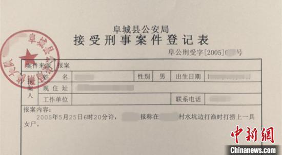 阜城县公安局接受刑事案件登记表。衡水市公安局供图