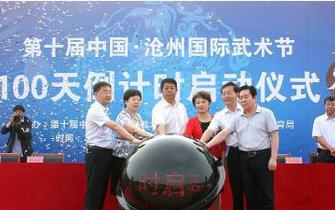 定了!第十屆中國·滄州國際武術節將于9月19日開幕