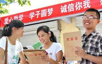 生源地信用助学贷款开始申请
