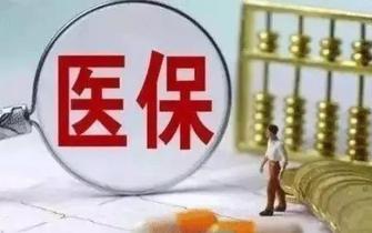 沧州城乡医保参保缴费月底结束