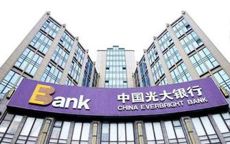 沧州光大银行助力改善营商环境