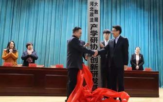河北政法大数据研发基地挂牌