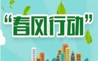 """滄州""""春風行動""""正式啟動"""