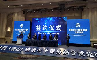唐山市跨境電子商務綜合服務平臺上線