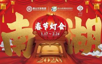 2020唐山南湖春节灯会票价已定