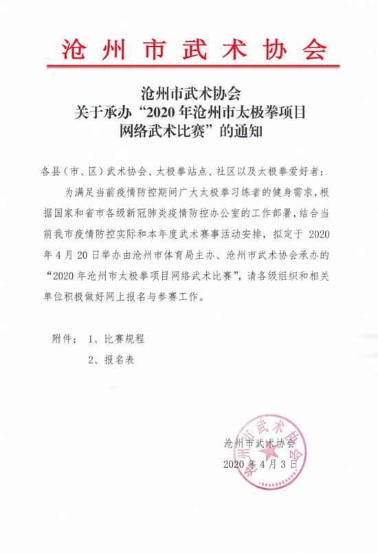 2020年沧州市太极拳项目网络武术比赛开始报名