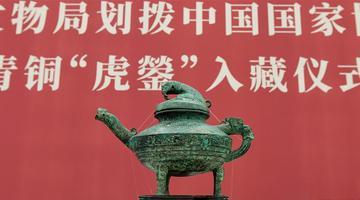 """青铜文物""""虎鎣""""重回祖国"""