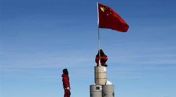 南极冰盖之巅迎来崭新五星国旗