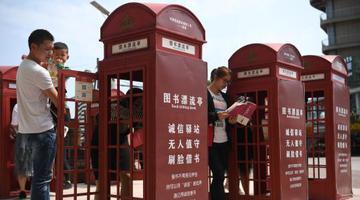 """重庆现""""共享图书""""漂流亭"""