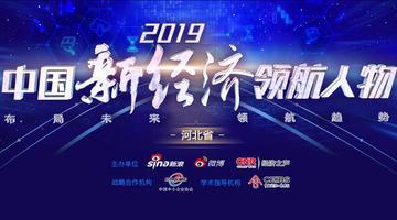 2019中国新经济领航人物活动启动