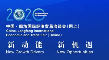2020中国·廊坊国际经贸洽谈会(网上)成果丰硕