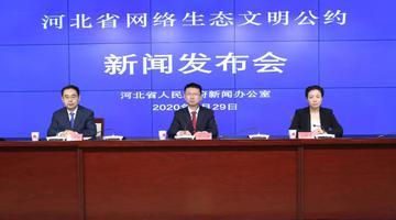 《河北省网络生态文明公约》发布